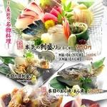 魚錠 - 魚錠の名物料理
