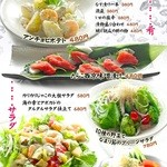 魚錠 - 肴・サラダ