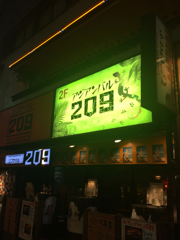 アジアンバル209