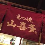 山喜多 - 内観