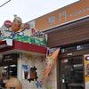 駒門パーキングエリア(上り線) スナックコーナー - 外観写真: