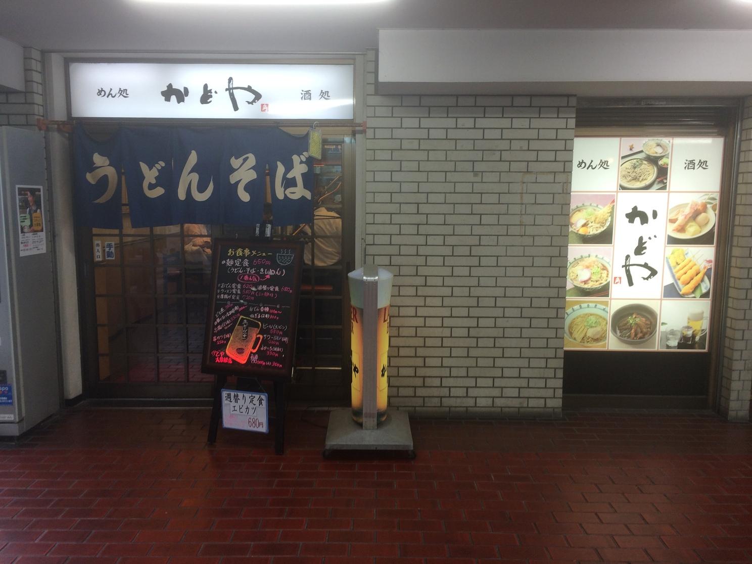 かどや 大曽根店