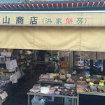 徳山商店 - ここ!美味しそーなオーラ全開!