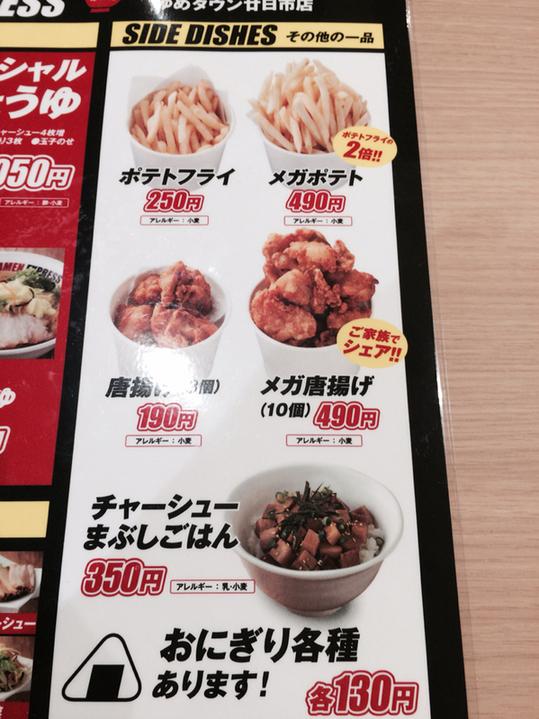 イップウドウ ラーメン エクスプレス ゆめタウン廿日市店