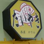 かりん - ショップサイン