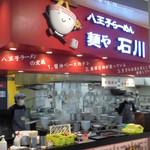麺や石川 - 外観写真: