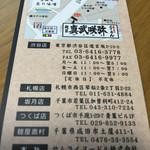 炙り味噌らーめん 麺匠 真武咲弥 堂谷商店 - 支店。