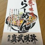 炙り味噌らーめん 麺匠 真武咲弥 堂谷商店 - インフォメーションカード。