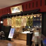 串家物語 - 店舗入口。