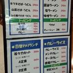 東京都市大学 等々力キャンパス 学生食堂 -