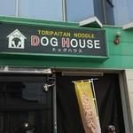 ドッグハウス - お店です。