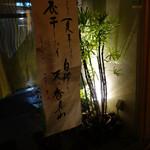 志波田 - 店内からは窓越しに植栽が見える