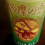 T - 東京の地ビール「多摩の恵」