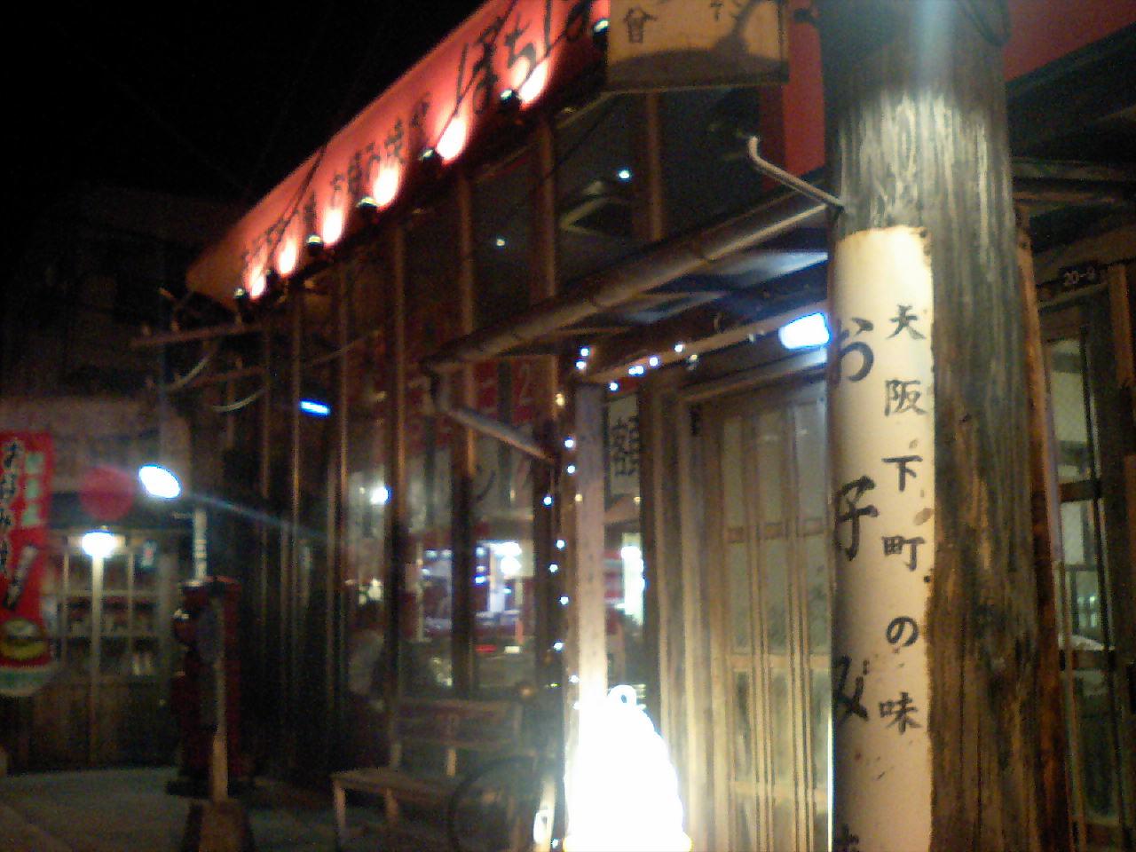 ぼちぼち 横浜白山店