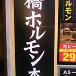 39103894 - ホルモン売りの店で食べたのは・・・