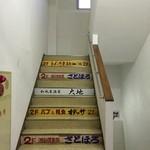 さとほろ - 怪しい階段