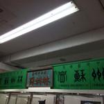 蘇州林 - (小田急新宿店催事)