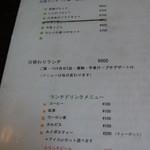 ゆるりん亭 - ランチメニュー