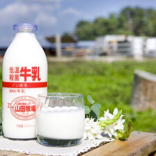 山田牧場低温殺菌ノンホモ牛乳