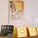 パン・アキモト 石窯パン工房きらむぎ - 黄金食パン