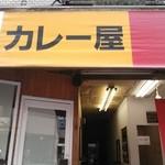 カレー屋 KiKi - 分かりやすいファサード (2015)