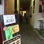カレー屋 KiKi -  (2015)