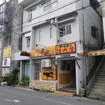 石垣島の焼肉屋 - 昼の外観です