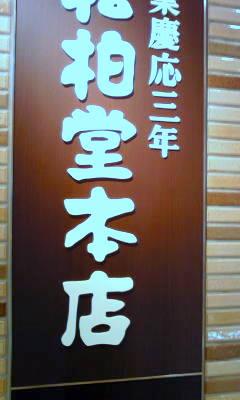 松柏堂本店 静岡パルシェ店 name=
