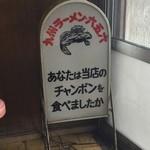 九州ラーメン 六五六 - 何故か看板は店内に