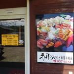 寿司ざんまい - 外観写真:外観。