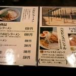 ハルピンラーメン 塩尻広丘駅前店 - ハルピン