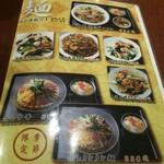 39124420 - ランチメニュー(麺その1)