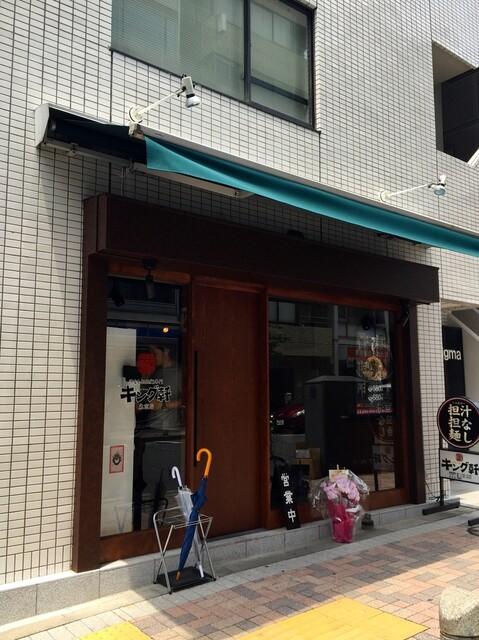 汁なし担担麺専門 キング軒 東京店 - 外観