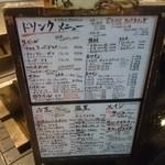 Kokochino - 外のメニュー。