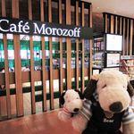 カフェ モロゾフ - あべのハルカスの南隣りのあべのHOOP、そのまた南側にあべのandというショッピングモールがあります。みんな近鉄系列なんだよ。今日はandにある『カフェモロゾフ』で軽くお食事することに。
