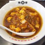 陳麻家 - 麻婆麺