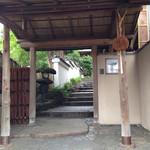 祇園畑中 - 八坂神社のほぼ隣です。
