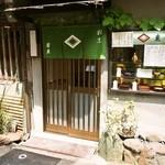 菱東 - 入口②
