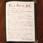 肉汁水餃子 餃包 - <'15/06/17撮影>メニュー