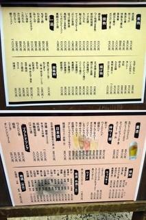 平家 - 定番メニュー