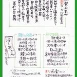 夷川 燕楽 -