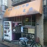 亀鶴食堂 - 亀鶴食堂 2015年6月