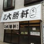 39138598 - 店舗佇まい(^-^)/