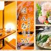 完全個室と京料理 はんなり邸 八重洲本店