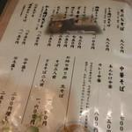 39142591 - 「中華そば」が人気のようですが。。。