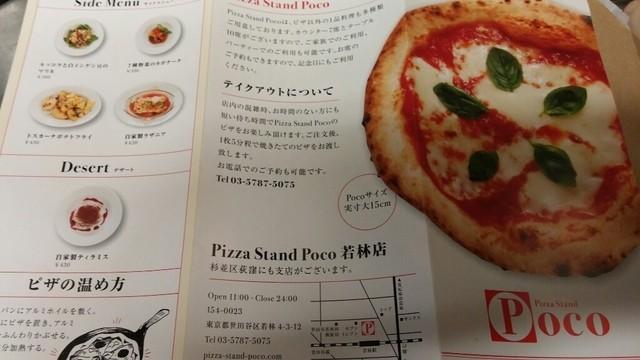 メニュー写真 : Pizza Restaurant Poco 若林店 - 若林/ピザ [食べログ]
