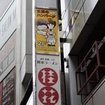三浦のハンバーグ - 桂花ラーメンの上です。
