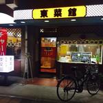 東菜館純ちゃん - 東菜館