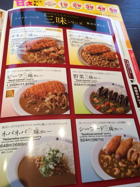 カレーハウス CoCo壱番屋 名島店