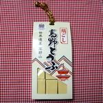 39148816 - 絹ごしタイプの高野豆腐!!\(◎o◎)/!